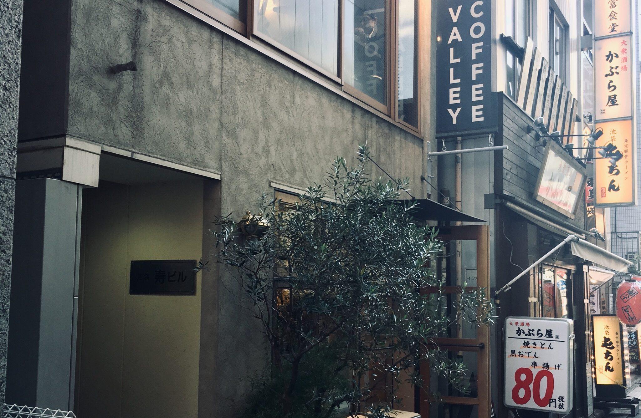 池袋のカフェ「COFFEE VALLEY(コーヒーバレー)」でおいしいコーヒーを