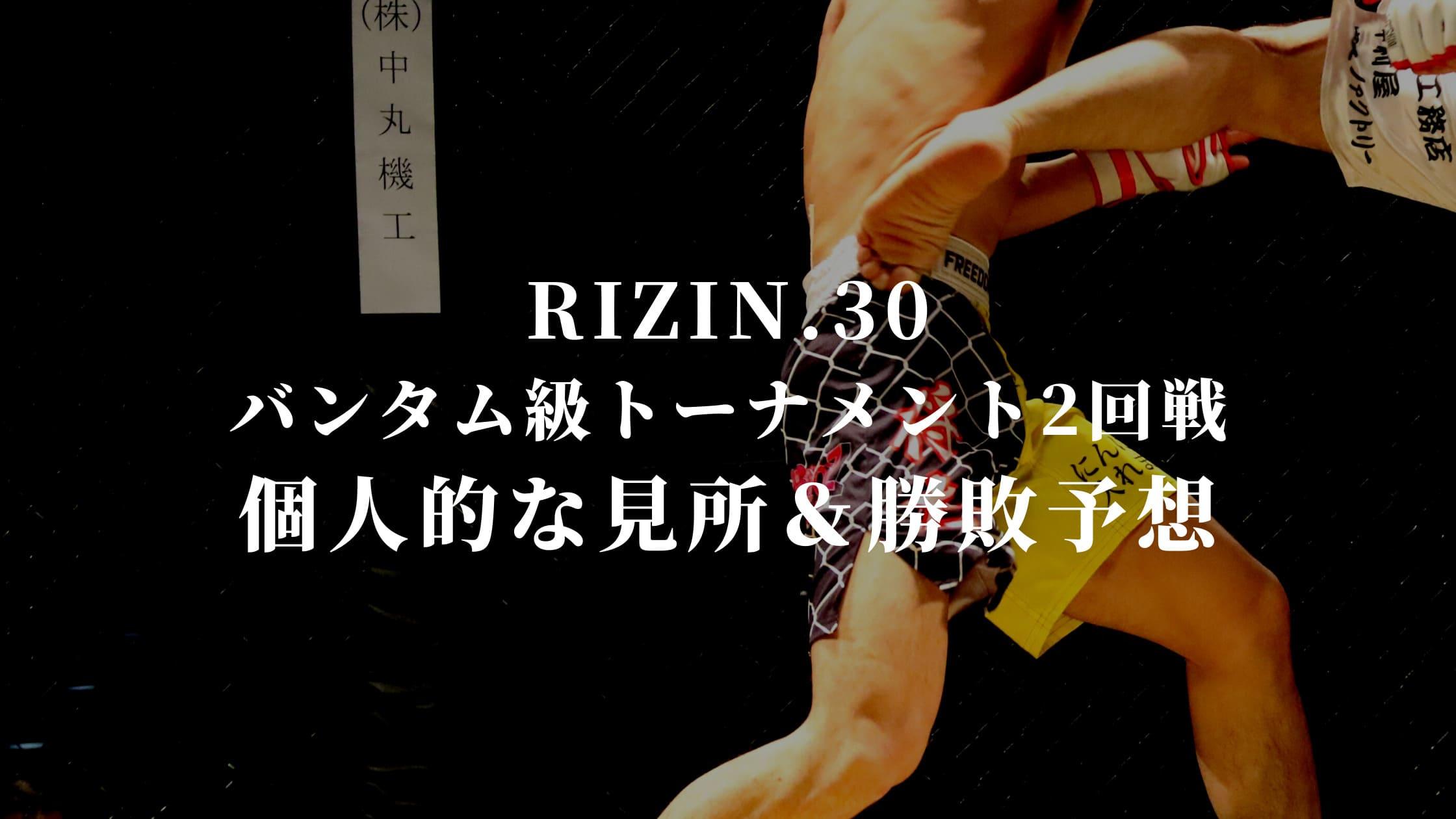 【RIZIN.30】バンタム級GP2回戦カードの個人的な見所と勝敗予想